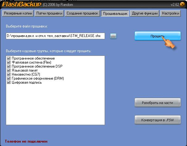 Драйвера Прошивка Motorola E398